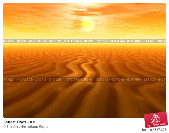 Закат. Пустыня, иллюстрация № 317625 (c) ElenArt / Фотобанк Лори