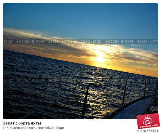 Закат с борта яхты, эксклюзивное фото № 56521, снято 19 февраля 2007 г. (c) Знаменский Олег / Фотобанк Лори