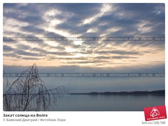 Закат солнца на Волге, фото № 235745, снято 24 марта 2017 г. (c) Баевский Дмитрий / Фотобанк Лори