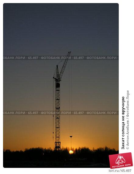 Закат солнца не вручную, фото № 65497, снято 16 мая 2004 г. (c) Антон Алябьев / Фотобанк Лори