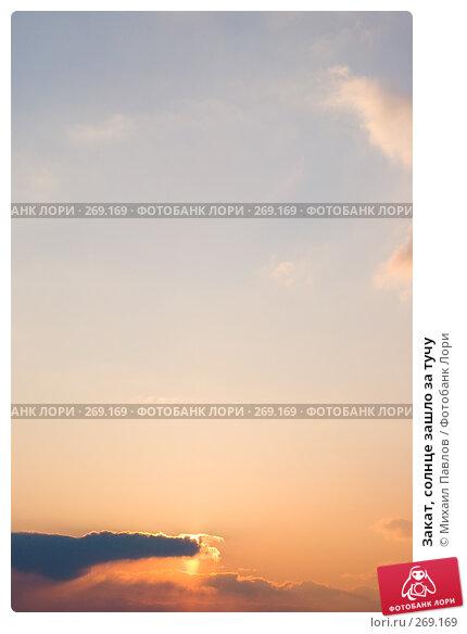 Закат, солнце зашло за тучу, фото № 269169, снято 8 апреля 2008 г. (c) Михаил Павлов / Фотобанк Лори