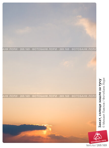 Купить «Закат, солнце зашло за тучу», фото № 269169, снято 8 апреля 2008 г. (c) Михаил Павлов / Фотобанк Лори
