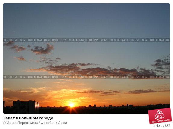 Закат в большом городе, фото № 837, снято 28 июля 2005 г. (c) Ирина Терентьева / Фотобанк Лори