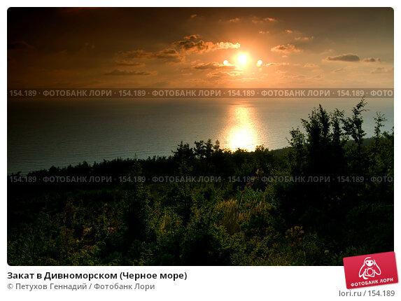 Закат в Дивноморском (Черное море), фото № 154189, снято 14 августа 2007 г. (c) Петухов Геннадий / Фотобанк Лори
