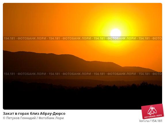 Купить «Закат в горах близ Абрау-Дюрсо», фото № 154181, снято 7 августа 2007 г. (c) Петухов Геннадий / Фотобанк Лори