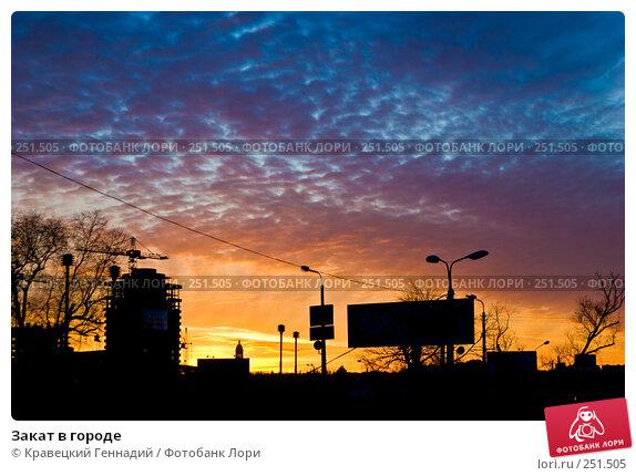 Закат в городе, фото № 251505, снято 9 января 2005 г. (c) Кравецкий Геннадий / Фотобанк Лори