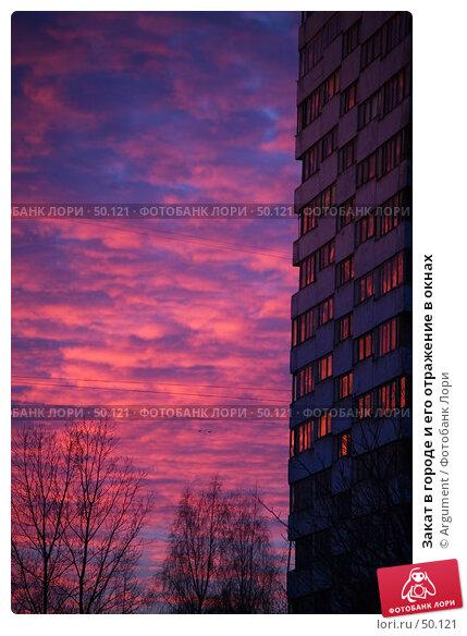 Закат в городе и его отражение в окнах, фото № 50121, снято 11 декабря 2006 г. (c) Argument / Фотобанк Лори