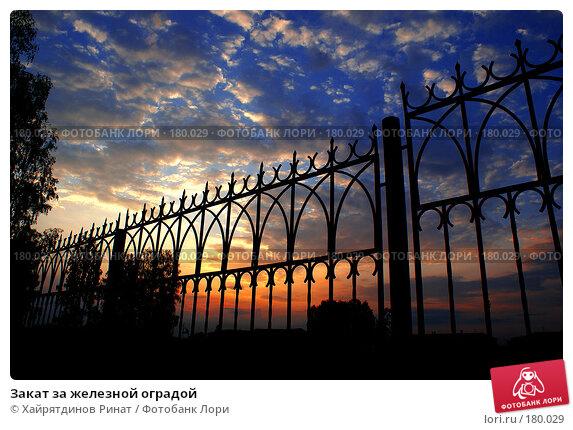 Закат за железной оградой, фото № 180029, снято 8 июля 2007 г. (c) Хайрятдинов Ринат / Фотобанк Лори