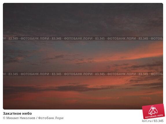 Купить «Закатное небо», фото № 83345, снято 5 сентября 2007 г. (c) Михаил Николаев / Фотобанк Лори