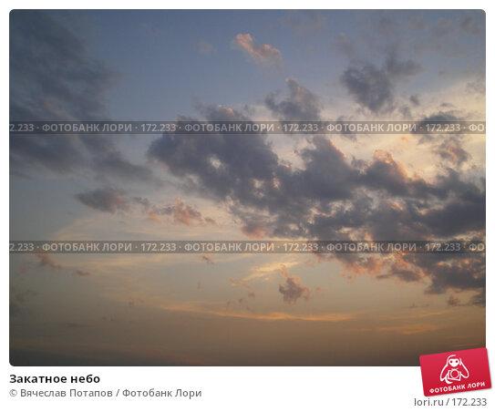 Закатное небо, фото № 172233, снято 15 августа 2007 г. (c) Вячеслав Потапов / Фотобанк Лори