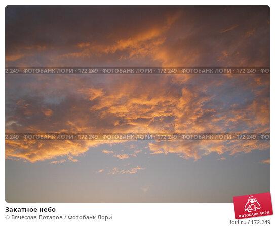 Закатное небо, фото № 172249, снято 25 августа 2007 г. (c) Вячеслав Потапов / Фотобанк Лори