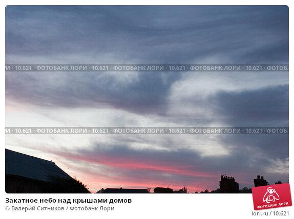 Закатное небо над крышами домов, фото № 10621, снято 26 октября 2005 г. (c) Валерий Ситников / Фотобанк Лори