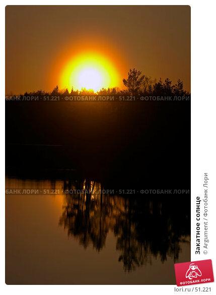 Закатное солнце, фото № 51221, снято 21 мая 2005 г. (c) Argument / Фотобанк Лори