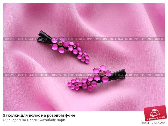 Заколки для волос на розовом фоне, фото № 318285, снято 10 июня 2008 г. (c) Бондаренко Олеся / Фотобанк Лори