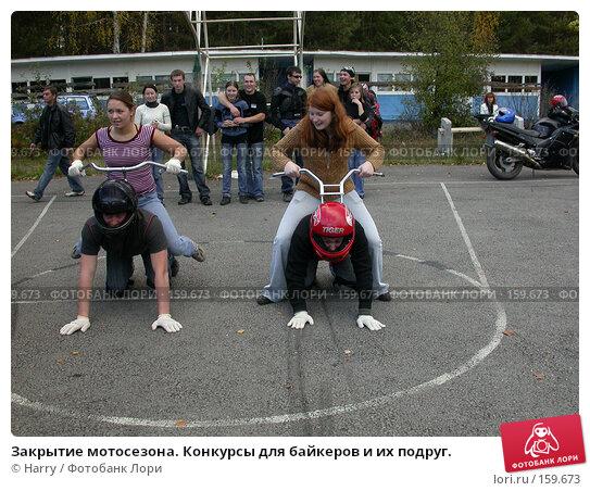 Закрытие мотосезона. Конкурсы для байкеров и их подруг., фото № 159673, снято 29 сентября 2007 г. (c) Harry / Фотобанк Лори