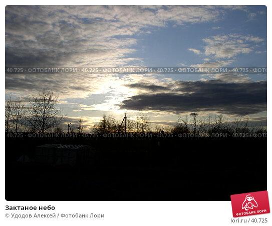 Зактаное небо, фото № 40725, снято 5 мая 2007 г. (c) Удодов Алексей / Фотобанк Лори