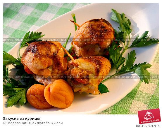 Закуска из курицы, фото № 301913, снято 18 мая 2008 г. (c) Павлова Татьяна / Фотобанк Лори