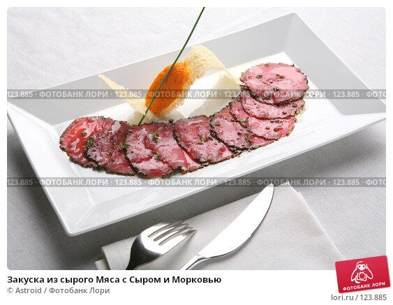 Закуска из сырого Мяса с Сыром и Морковью, фото № 123885, снято 17 июня 2007 г. (c) Astroid / Фотобанк Лори