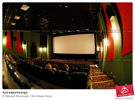 Зал кинотеатра, фото № 57673, снято 24 июля 2006 г. (c) Михаил Малышев / Фотобанк Лори