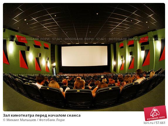 Зал кинотеатра перед началом сеанса, фото № 57661, снято 24 июля 2006 г. (c) Михаил Малышев / Фотобанк Лори
