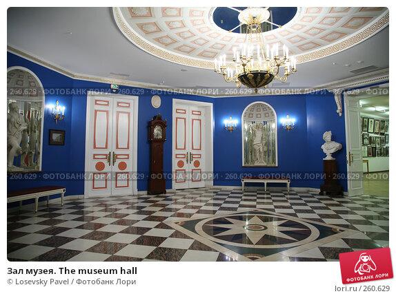 Зал музея. The museum hall, фото № 260629, снято 20 июля 2017 г. (c) Losevsky Pavel / Фотобанк Лори