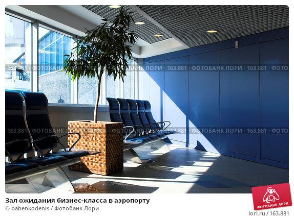 Зал ожидания бизнес-класса в аэропорту, фото № 163881, снято 27 мая 2007 г. (c) Бабенко Денис Юрьевич / Фотобанк Лори