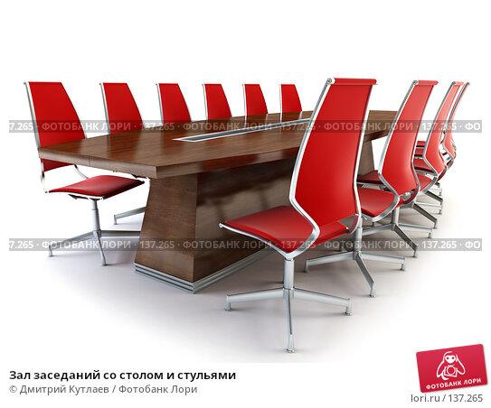 Зал заседаний со столом и стульями, иллюстрация № 137265 (c) Дмитрий Кутлаев / Фотобанк Лори