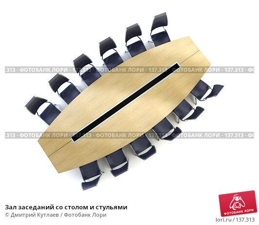 Зал заседаний со столом и стульями, иллюстрация № 137313 (c) Дмитрий Кутлаев / Фотобанк Лори