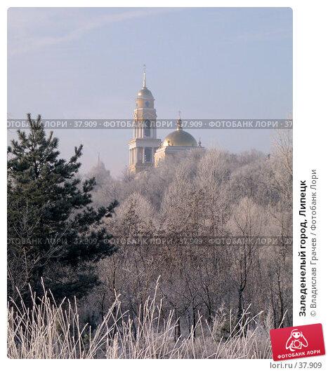 Заледенелый город, Липецк, фото № 37909, снято 19 января 2005 г. (c) Владислав Грачев / Фотобанк Лори