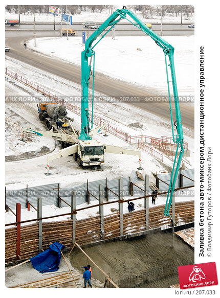 Заливка бетона авто-миксером,дистанционное управление, фото № 207033, снято 22 февраля 2008 г. (c) Владимир Гуторов / Фотобанк Лори