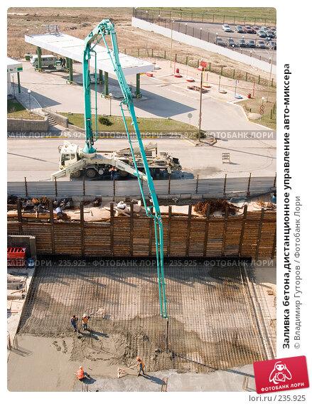 Купить «Заливка бетона,дистанционное управление авто-миксера», фото № 235925, снято 28 марта 2008 г. (c) Владимир Гуторов / Фотобанк Лори