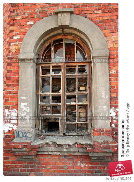 Заложенное окно, фото № 162649, снято 1 апреля 2007 г. (c) Петр Бюнау / Фотобанк Лори