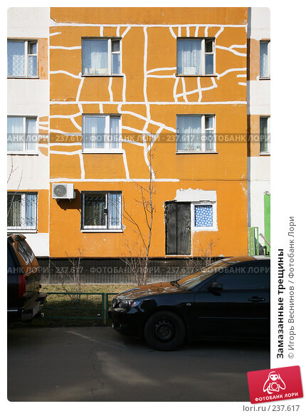 Замазанные трещины, фото № 237617, снято 30 марта 2008 г. (c) Игорь Веснинов / Фотобанк Лори