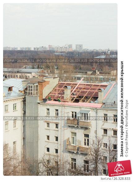 Купить «Замена старой двускатной железной крыши», фото № 26328833, снято 11 апреля 2017 г. (c) Сергей Ревич / Фотобанк Лори