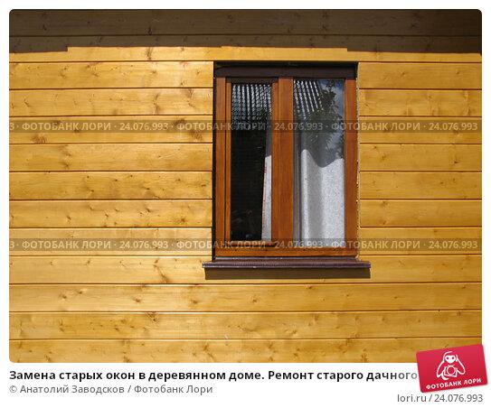 Замена старых окон в деревянном доме