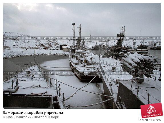 Замерзшие корабли у причала, фото № 131997, снято 30 января 2007 г. (c) Иван Мацкевич / Фотобанк Лори
