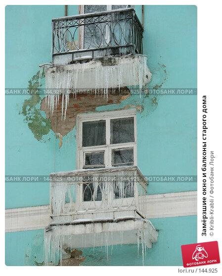 Купить «Замёрзшие окно и балконы старого дома», фото № 144925, снято 30 ноября 2007 г. (c) Kribli-Krabli / Фотобанк Лори