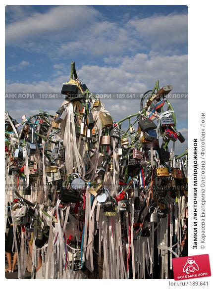 Замки и ленточки молодоженов, фото № 189641, снято 28 июня 2007 г. (c) Карасева Екатерина Олеговна / Фотобанк Лори