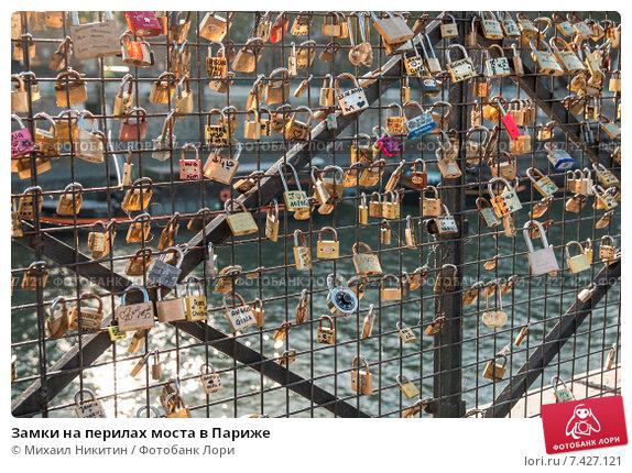Замки на перилах моста в Париже (2014 год). Редакционное фото, фотограф Михаил Никитин / Фотобанк Лори
