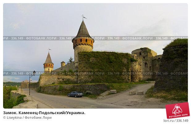 Купить «Замок. Каменец-Подольский/Украина.», фото № 336149, снято 22 апреля 2018 г. (c) Liseykina / Фотобанк Лори