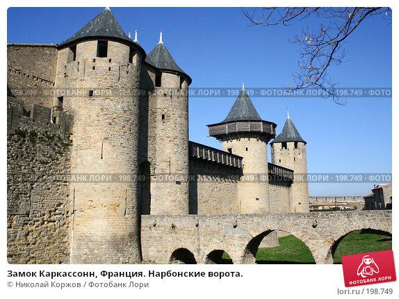 Замок Каркассонн, Франция. Нарбонские ворота., фото № 198749, снято 30 декабря 2006 г. (c) Николай Коржов / Фотобанк Лори
