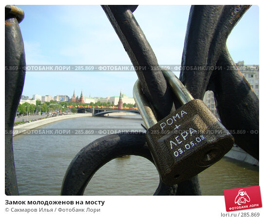 Замок молодоженов на мосту, фото № 285869, снято 1 января 2007 г. (c) Сакмаров Илья / Фотобанк Лори
