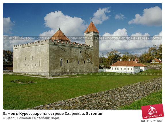 Купить «Замок в Курессааре на острове Сааремаа. Эстония», фото № 98081, снято 22 апреля 2018 г. (c) Игорь Соколов / Фотобанк Лори