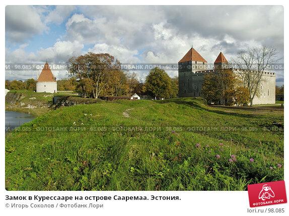 Купить «Замок в Курессааре на острове Сааремаа. Эстония.», фото № 98085, снято 19 апреля 2018 г. (c) Игорь Соколов / Фотобанк Лори