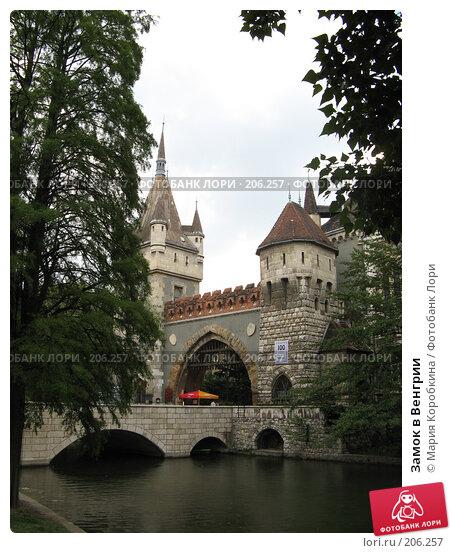 Замок в Венгрии, фото № 206257, снято 21 июля 2017 г. (c) Мария Коробкина / Фотобанк Лори