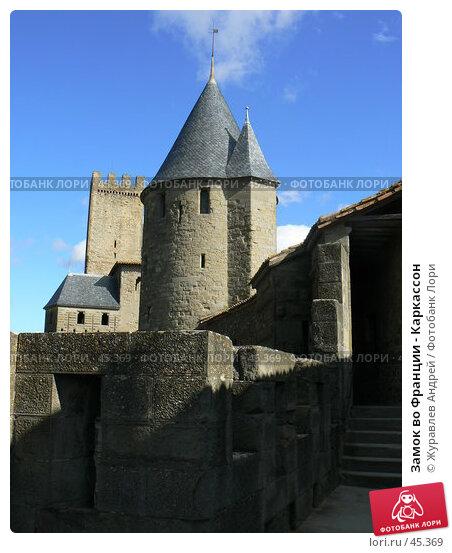 Замок во Франции - Каркассон, эксклюзивное фото № 45369, снято 26 сентября 2006 г. (c) Журавлев Андрей / Фотобанк Лори