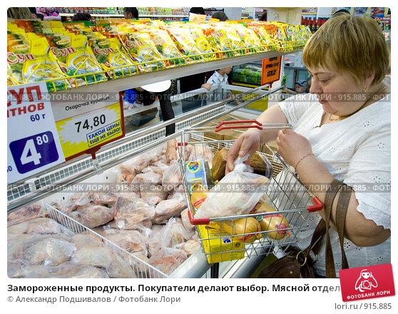 Купить «Замороженные продукты. Покупатели делают выбор. Мясной отдел», фото № 915885, снято 12 июня 2009 г. (c) Александр Подшивалов / Фотобанк Лори