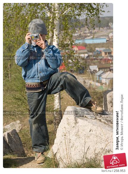 Замри, мгновение!, фото № 258953, снято 20 апреля 2008 г. (c) Игорь Момот / Фотобанк Лори