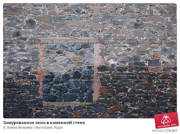 Купить «Замурованное окно в каменной стене», фото № 174201, снято 11 января 2008 г. (c) Алёна Фомина / Фотобанк Лори