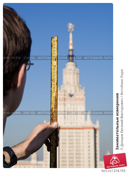 Занимательные измерения, фото № 214153, снято 21 сентября 2007 г. (c) Донцов Евгений Викторович / Фотобанк Лори